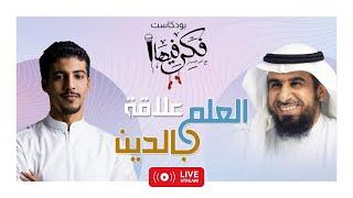 فكر فيها مع عمر حسين - علاقة العلم بالدين مع عبدالله العجيري تحميل MP3