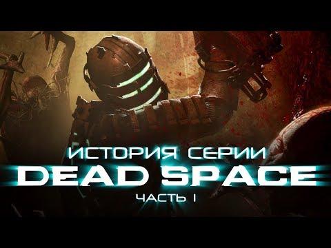 История серии Dead Space. Часть 1