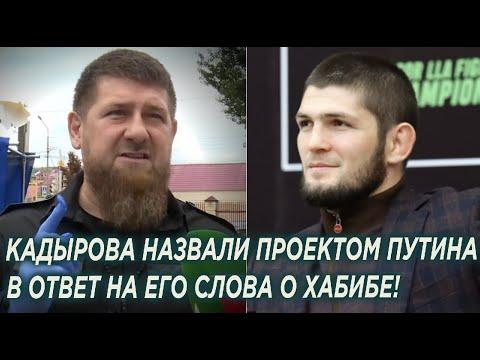 Жители Чечни и Дагестана назвали Кадырова проектом Путина в ответ на его слова о Хабибе!