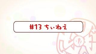 『刀使ノ巫女刻みし一閃の燈火』宣伝マンガ「とじのとも」#13ちぃねえ