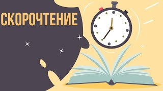 Как научиться много читать. Как научиться скорочтению? Как начать много читать.