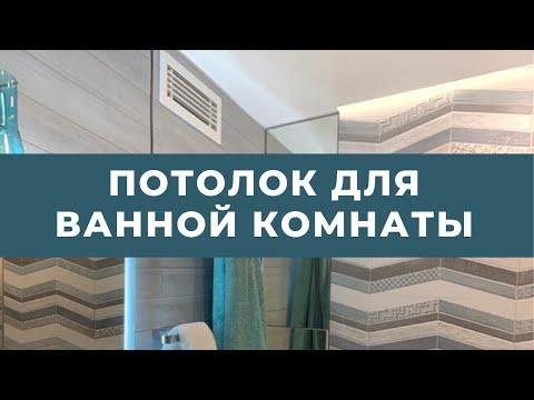 ПОТОЛОК для ванной. Реечный потолок.