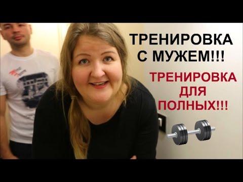 ТРЕНИРОВКА ДЛЯ ТОЛСТЫХ/ТРЕНИРОВКА С МУЖЕМ