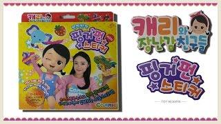 캐리와장난감친구들 핑거펀 스티커 시현동영상(CarrieAndToys finger fun sticker)