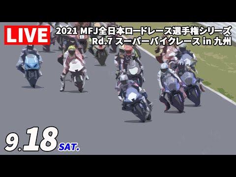 全日本ロードレース第7戦大分・オートポリス 土曜日のライブ配信動画