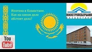 Ипотека в Казахстане. Проблемы с жильём. 2018 год.