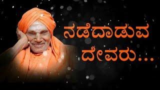 ಶ್ರೀ_ಸಿದ್ದಗಂಗಾ_ಶಿವಕುಮಾರ್_ಸ್ವಾಮೀಜಿಗಳು /Kannada what's app status/