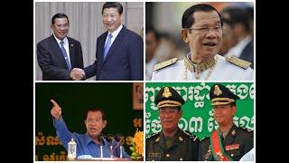 中共傀儡:柬埔寨首相洪森的发迹与独裁