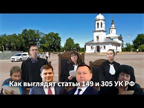 Как выглядят статьи 149 и 305 УК РФ