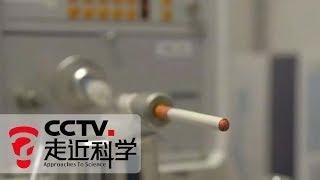 《走近科学》 直击科学流言(上):电子烟有害健康 洗血美容极不靠谱 20190618 | CCTV走近科学官方频道