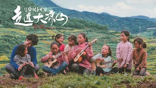 Video : China : Beyond the Mountain - a visit to one of China's poorest areas- LiangShan in YunNan province