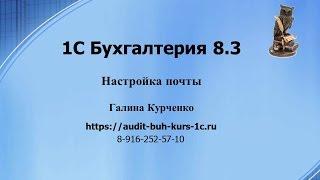 Настройка почты в 1С Бухгалтерия 8.3