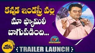Sai Kumar Speech @ College Kumar Movie Trailer Launch