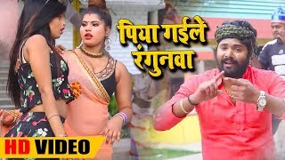आ गया #Samar Singh का 2019 का सबसे हिट  Song - Piya Gaile Ragunwa Fagunwa Me - Bhojpuri  Video Songs