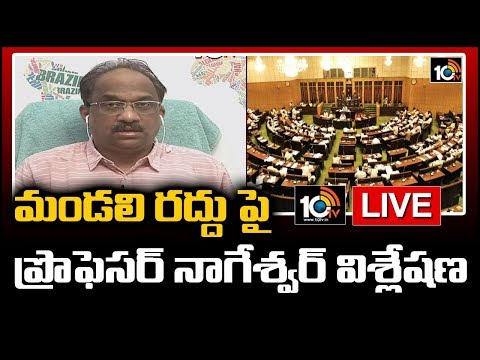 Prof. Nageshwar Rao Analysis On Abolition Of AP Council LIVE   10TV News
