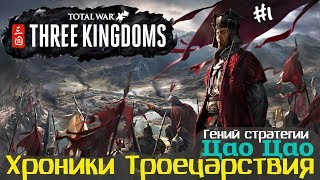 Total War THREE KINGDOMS Троецарствие ЦАО ЦАО ч.1