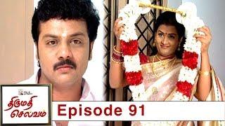 Thirumathi Selvam Episode 91, 18/02/2019 #VikatanPrimeTime