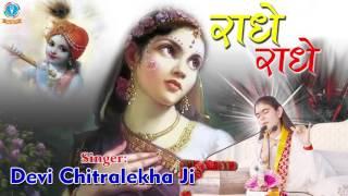 Radhe Radhe Devi Chitralekhaji Devotional Song