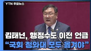"""김태년 """"국회·청와대·정부 부처 모두 세종시로 옮겨야"""""""