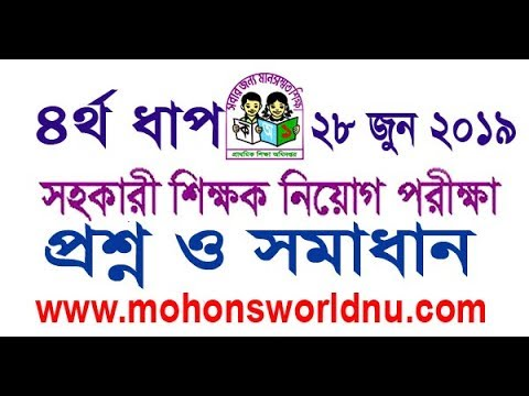 Download Primary Exam Question Solution 2019 Ll Bangla Ll 28