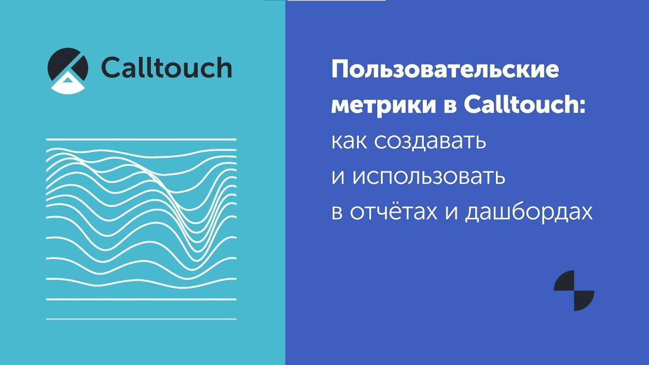 Пользовательские  метрики в Calltouch:  как создавать и  использовать в  отчётах и дашбордах