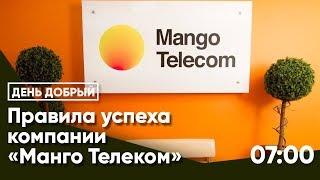 Правила успеха компании «Манго Телеком»