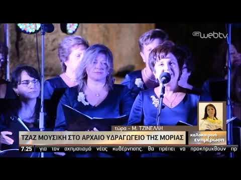 Τζαζ μουσική στο αρχαίο υδραγωγείο της Μόριας | 21/08/2019 | ΕΡΤ