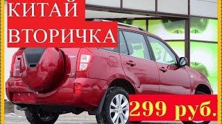 КИТАЙ ВТОРИЧКА Чери Тигго FL  299 тыс.руб.