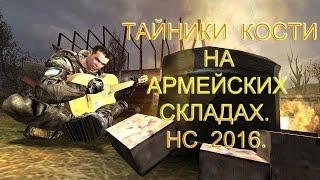 Тайники Кости на Армейских Складах.  Народная Солянка 2016.