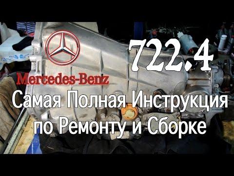 Фото к видео: АКПП 722.4 Мерседес Инструкция по Ремонту и Сборке.