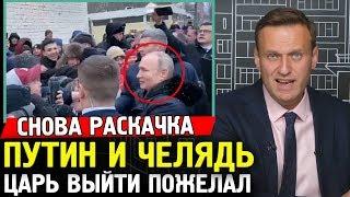 ПУТИН ВЫШЕЛ К ЧЕЛЯДИ. Нет времени на раскачку. Алексей Навальный. Путин в Череповце вышел к народу.