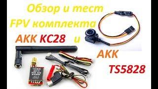 AKK KC28 AKK TS5828 обзор FPV комплекта и тестирование его в полёте