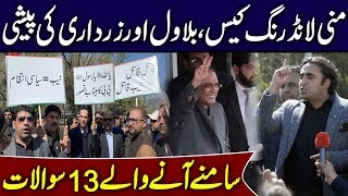 First appearance of Asif Ali Zardari and Bilawal in Money Laundering case in NAB | Siddique Jan