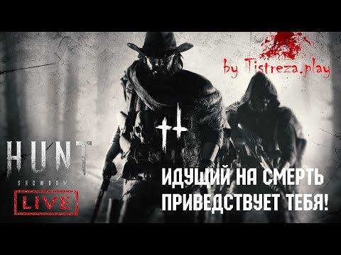 Hunt: ShowDown - Вооружен и опасен!