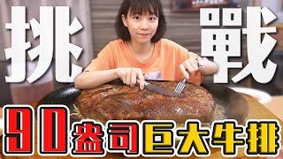 大胃王挑戰90盎司巨無霸牛排!狂切猛吃締造店家最速傳說!?|路路LULU