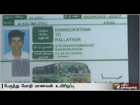 School-student-killed-as-government-bus-runs-over-him-in-Sivakasi