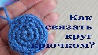 Как связать круг крючком