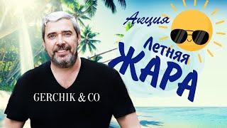 💢 Летняя жара 2019 в Gerchik & Co. 🎁 iPhone XS Max, Samsung Galaxy S9+ и...$3000