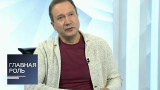 Главная роль. Виктор Рыжаков. Эфир от 12.10.2017