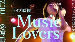 【「Music Lovers」7.30ライブ映像】アイドルネッサンス