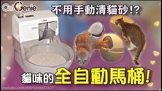 【魚乾】貓物開箱 - 《 貓潔易 全自動貓咪馬桶 》從此不用手動清貓砂!