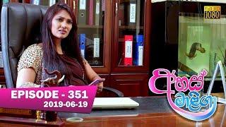 Ahas Maliga   Episode 351   2019-06-19
