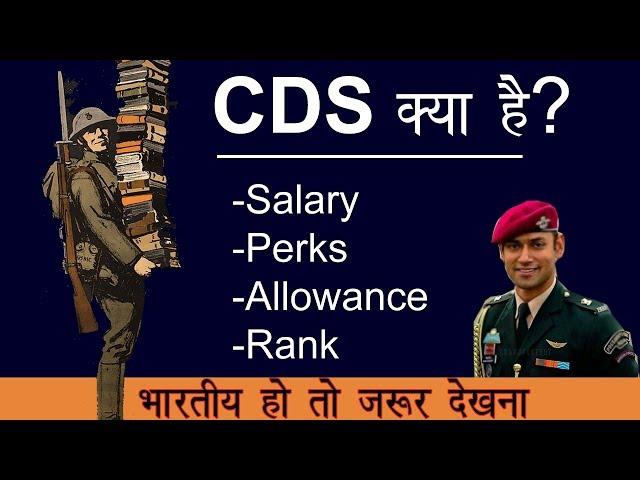CDS 2020 Details l Salary & Allowances - Study Sector