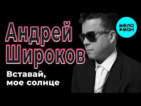 Андрей Широков - Вставай, мое солнце (Single 2018)