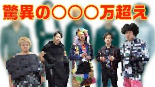 【散財】ハイブランド服屋さんで一番攻めた格好を買って来た奴が優勝!!!!!!