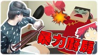 招待不周!► Counter Fight (VR) [Hins Plays]