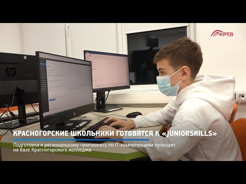 Подготовка к региональному чемпионату по IT-компетенциям проходит на базе Красногорского колледжа
