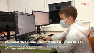 Красногорские школьники готовятся к «JuniorSkills»