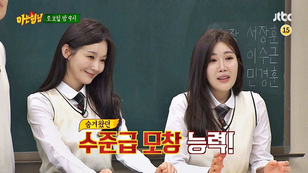 Knowing Bros (2016)