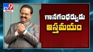 Veteran singer SP Balasubrahmanyam dies, aged 74 - TV9 - Download this Video in MP3, M4A, WEBM, MP4, 3GP